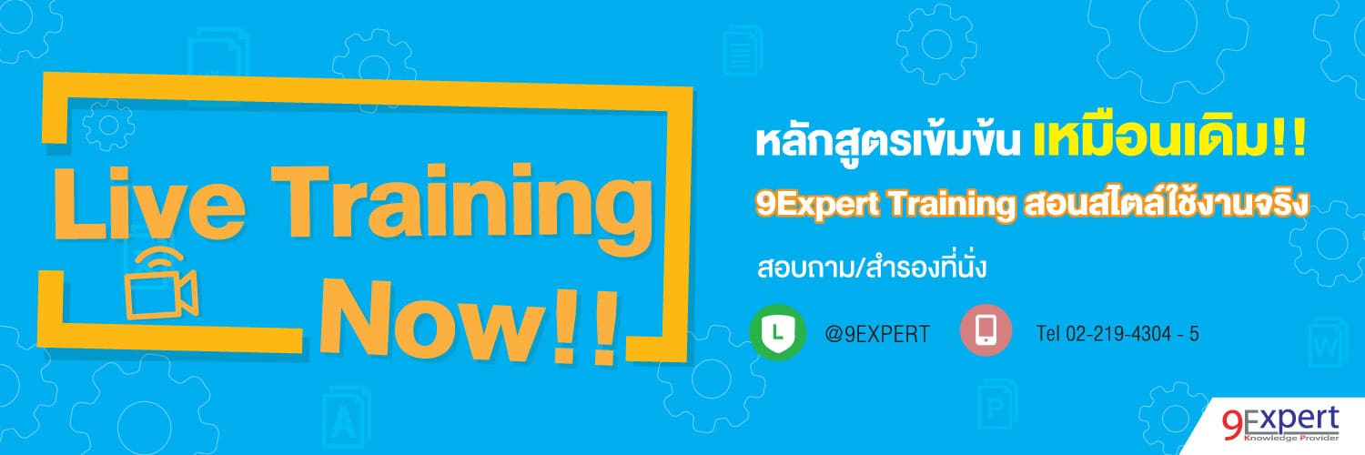 9Expert Live Training Now!!
