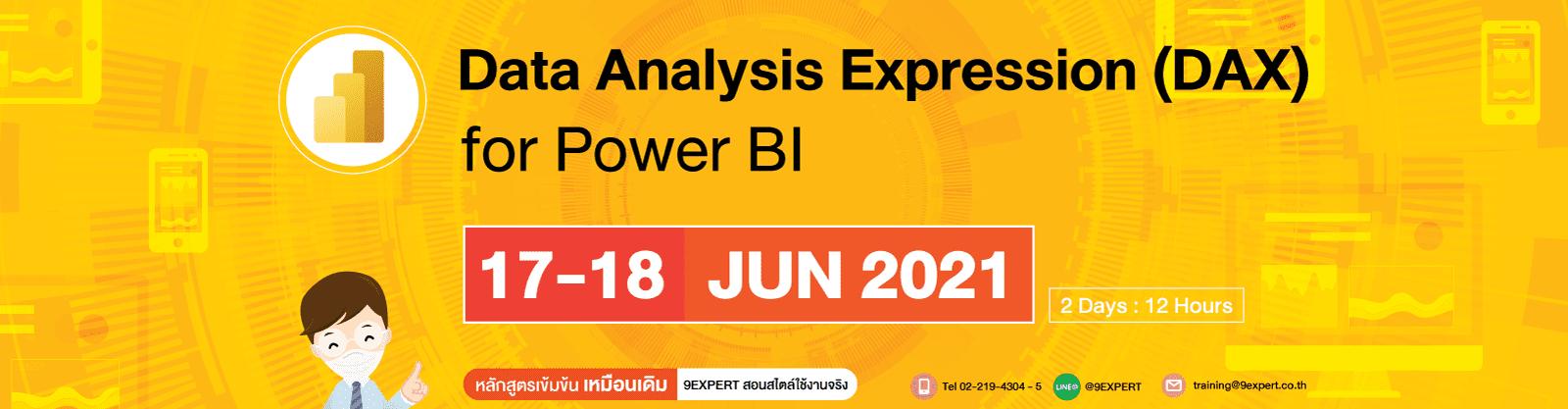 หลักสูตร Data Analysis Expression (DAX) for Power BI (2days) 17-18 มิถุนายน 2564