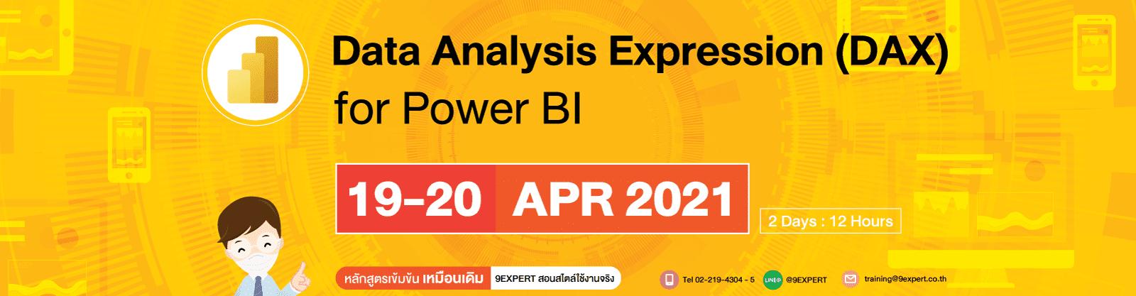 หลักสูตร Data Analysis Expression (DAX) for Power BI (2days) 19-20 เมย. 2564