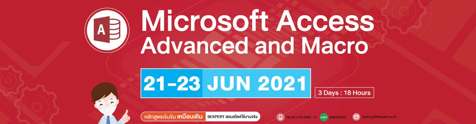 หลักสูตร Microsoft Access Advanced and Macro (3days) 21-23 มิถุนายน 2564