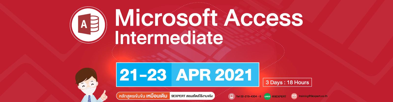หลักสูตร Microsoft Access Intermediate (3days) 21-23 เมย. 2564