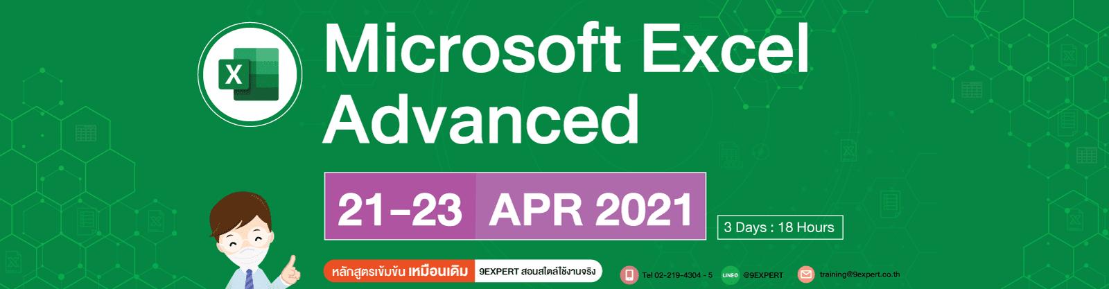 หลักสูตร Microsoft Excel Advanced (3days) 21-23 เมย. 2564