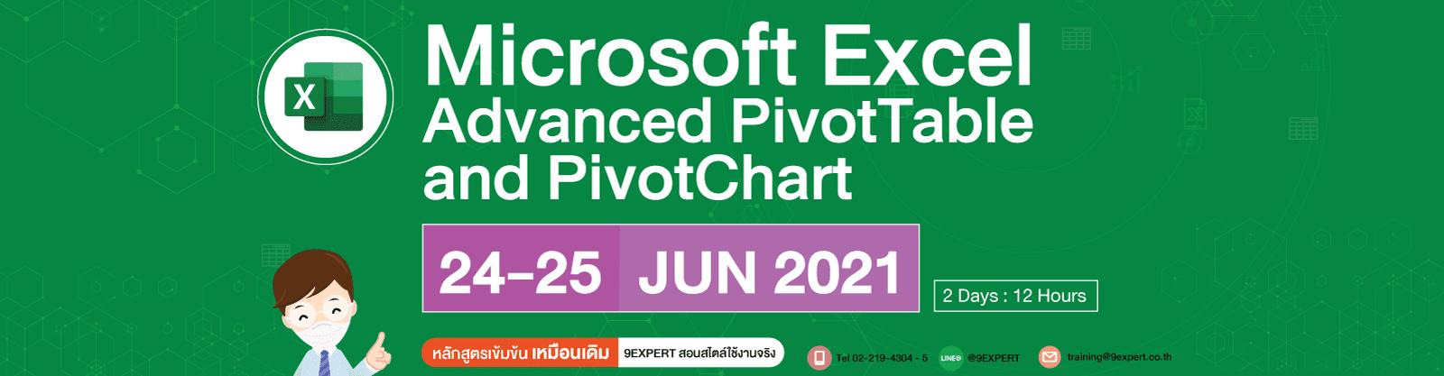 หลักสูตร Microsoft Excel Advanced PivotTable and PivotChart (2days) 24-25 มิถุนายน 2564