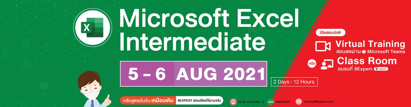 หลักสูตร Microsoft Excel Intermediate (2Days) 5-6 สิงหาคม 2564