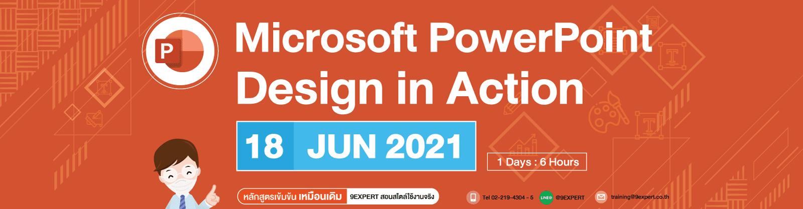 หลักสูตร Microsoft PowerPoint Design in Action (1day) 18 มิถุนายน 2564