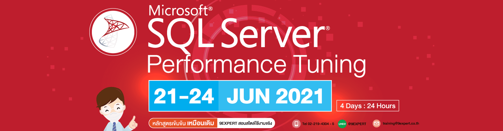 หลักสูตร Microsoft SQL Server Performance Tuning (4days) 21-24 มิถุนายน 2564