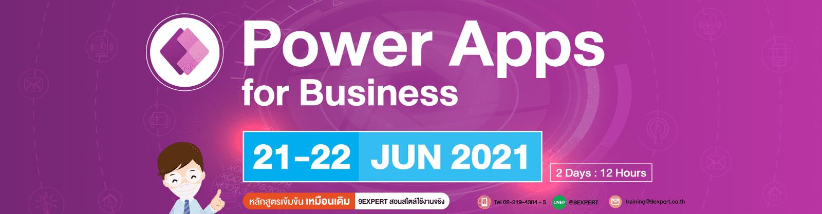 หลักสูตร Power Apps for Business (2Days) 21-22 มิถุนายน 2564
