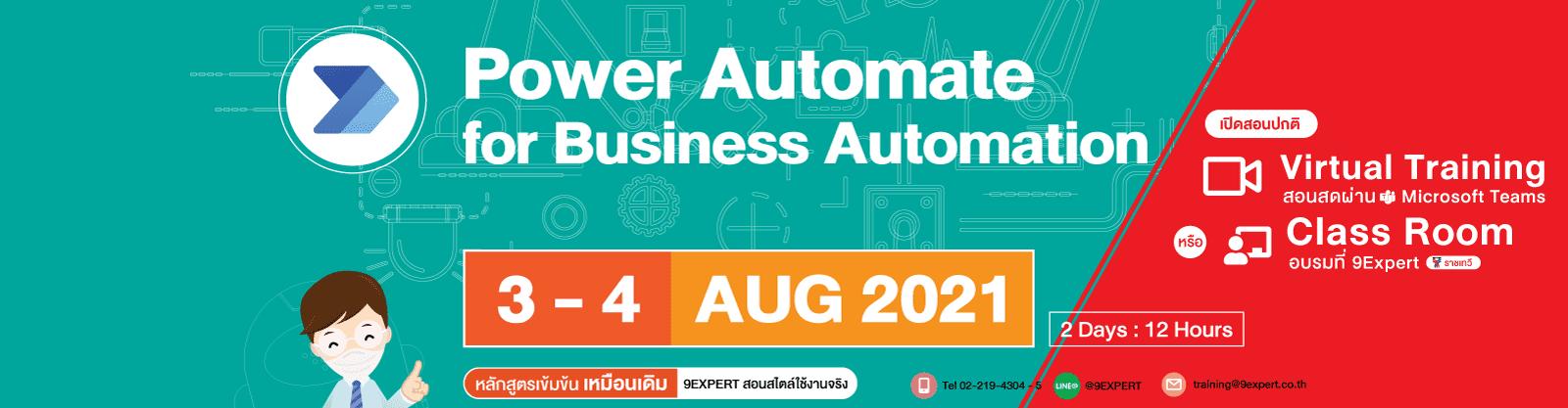 หลักสูตร Power Automate for Business Automation (2Days) 3-4 สิงหาคม 2564