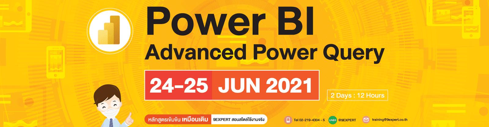 หลักสูตร Power BI Advanced Power Query (2days) 24-25 มิถุนายน 2564
