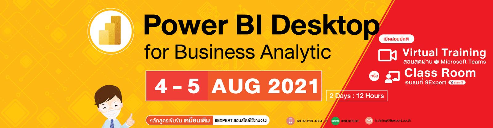 หลักสูตร Power BI Desktop for Business Analytics (2 Days) 4-5 สิงหาคม 2564