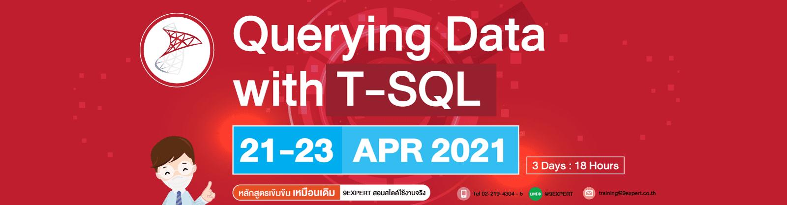 หลักสูตร Querying Data with T-SQL (3days) 21-23 เมย. 2564