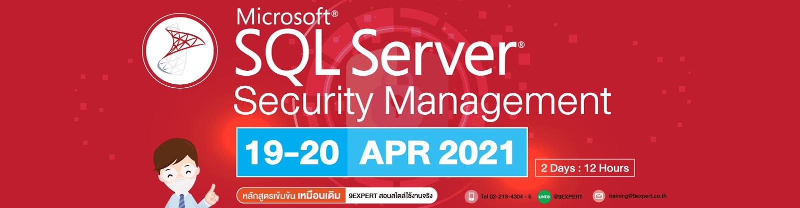 หลักสูตร SQL Server Security Management (2days) 19-20 เมย. 2564