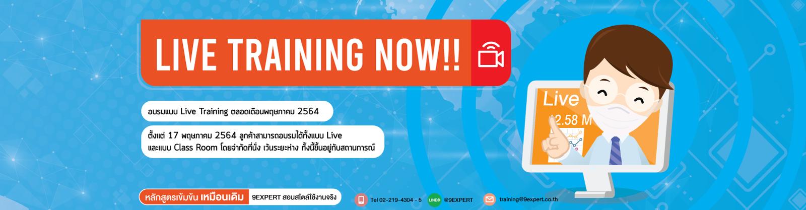 Live Training Now!! อบรมแบบ Live Training ตลอดเดือนพฤษภาคม 2564