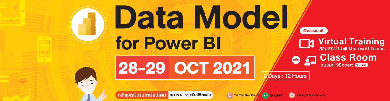 หลักสูตร Data Model for Power BI (2days) 28 - 29 ตุลาคม 2564