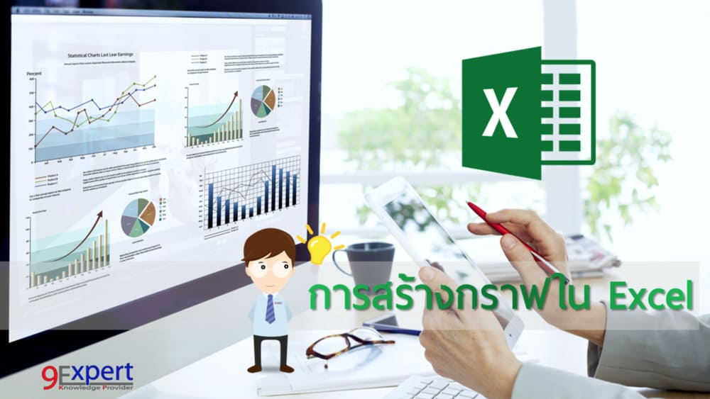 การสร้างกราฟใน Excel
