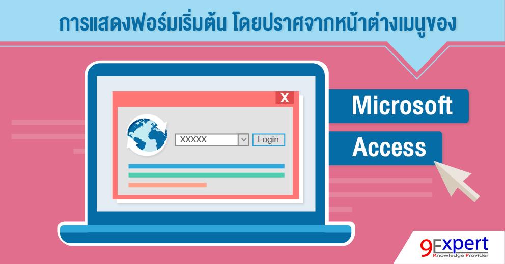 การแสดงฟอร์มเริ่มต้น โดยปราศจากหน้าต่างเมนูของ Micxrosoft Access