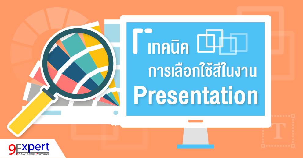 เทคนิคการเลือกใช้สีในงาน Presentation | 9Expert Training