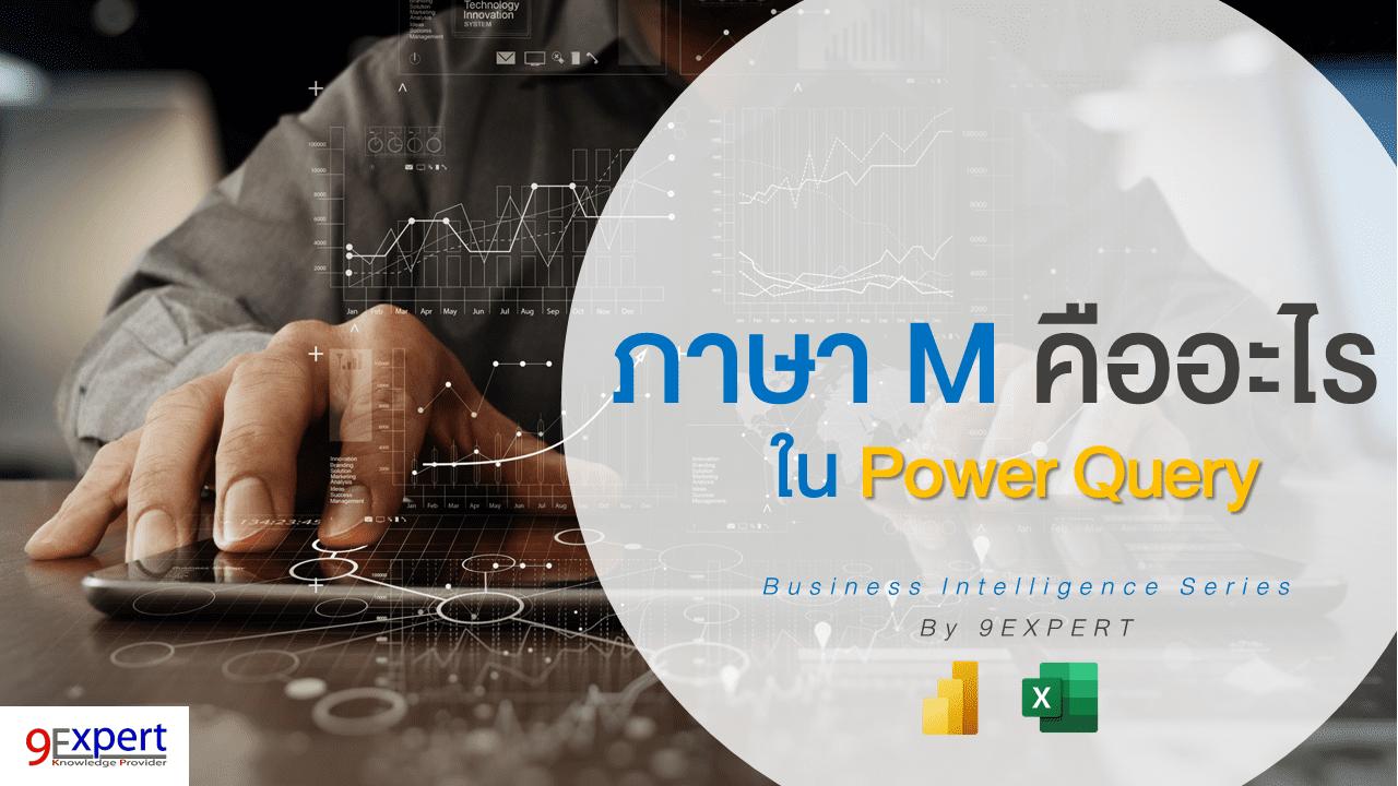 ภาษา M ใน Power Query