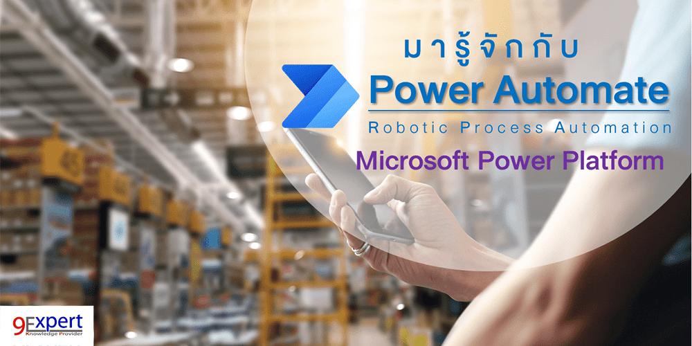 รู้จักกับ Microsoft Power Automate