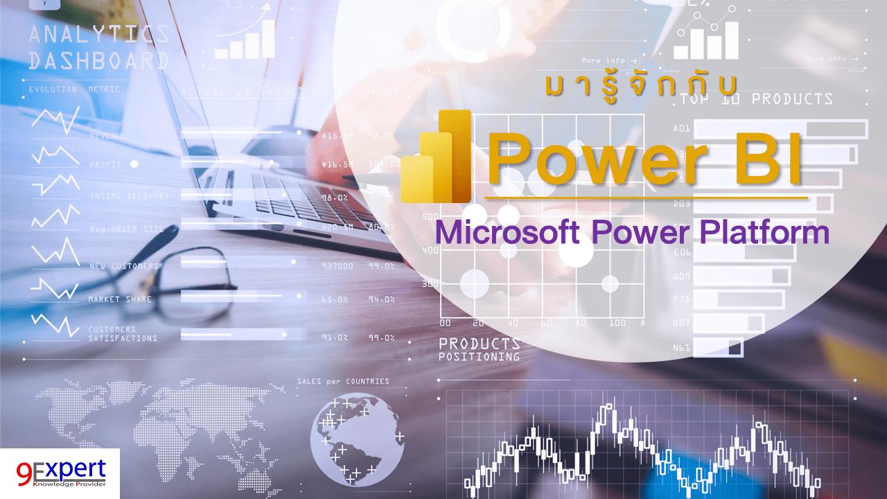 รู้จักกับ Power BI ใน Microsoft Power Platform