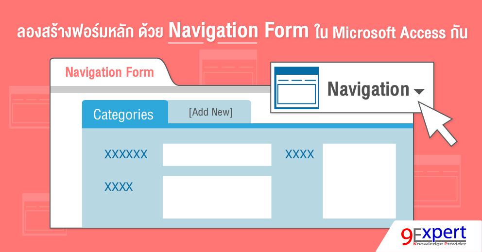 แนะนำการสร้าง Navigation Form ด้วย Microsoft Access