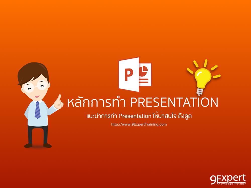 การสร้างงานนำเสนอที่ดี น่าสนใจ (Good Presentation)