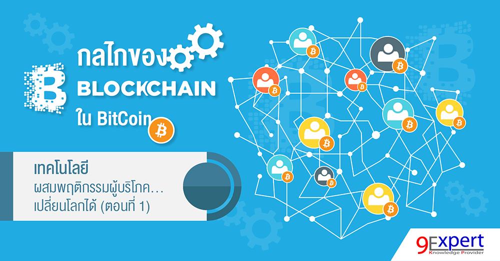 กลไกของ Blockchain ใน BitCoin