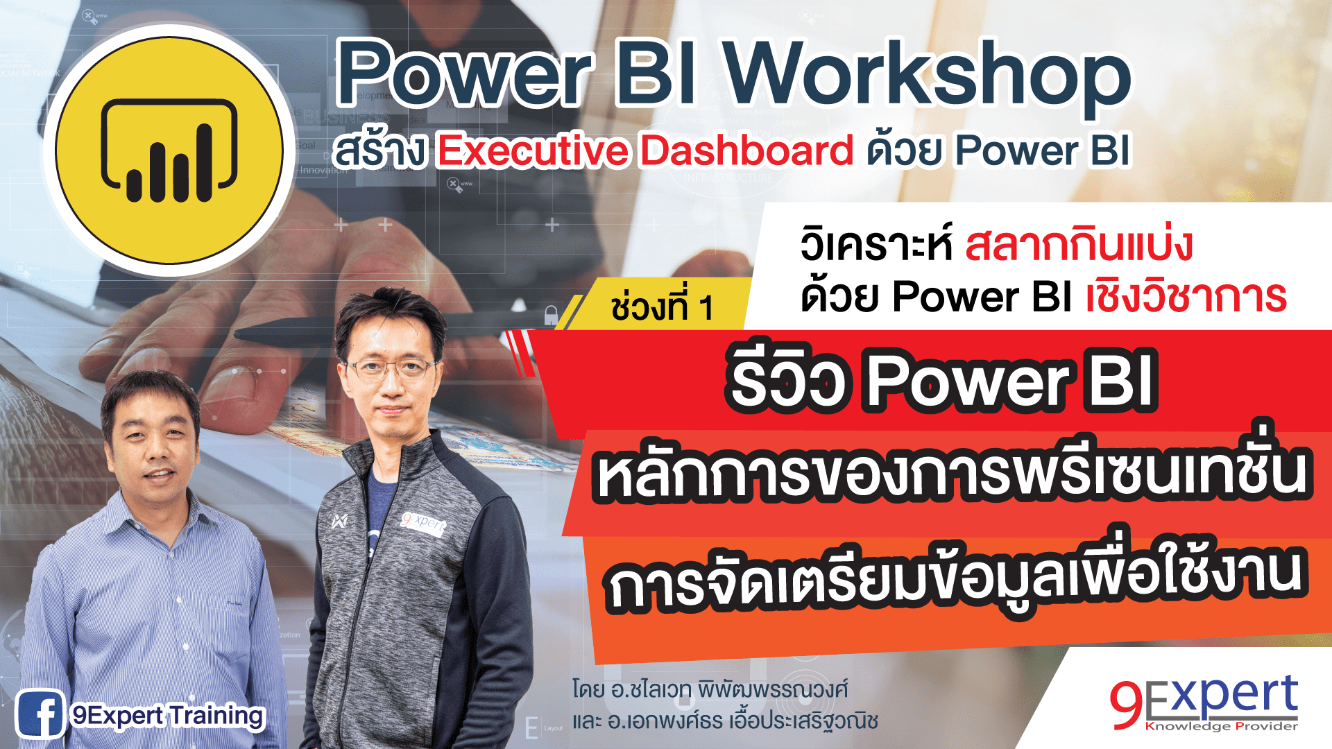 Power BI Workshop สร้าง Executive Dashboard ด้วย Microsoft Power BI Desktop