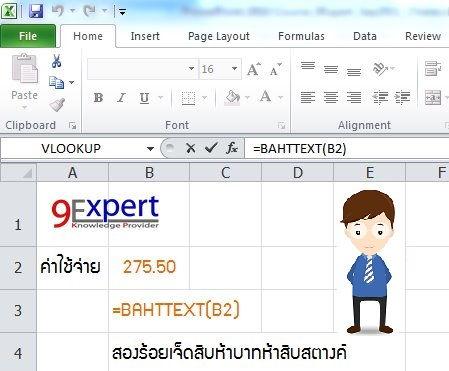 ฟังก์ชั่น bahttext สำหรับการแปลงตัวเลขเป็นข้อความทางการเงิน