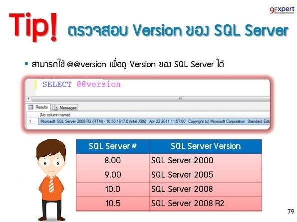 มารู้จักกับ @@version ใน Microsoft SQL Server
