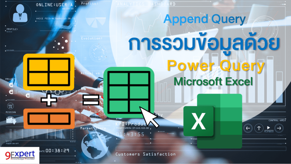 Append Query ด้วย Power Query ใน Microsoft Excel