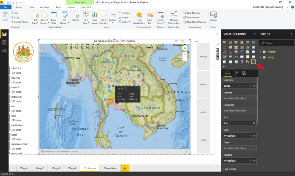 ArcGIS Map for Power BI
