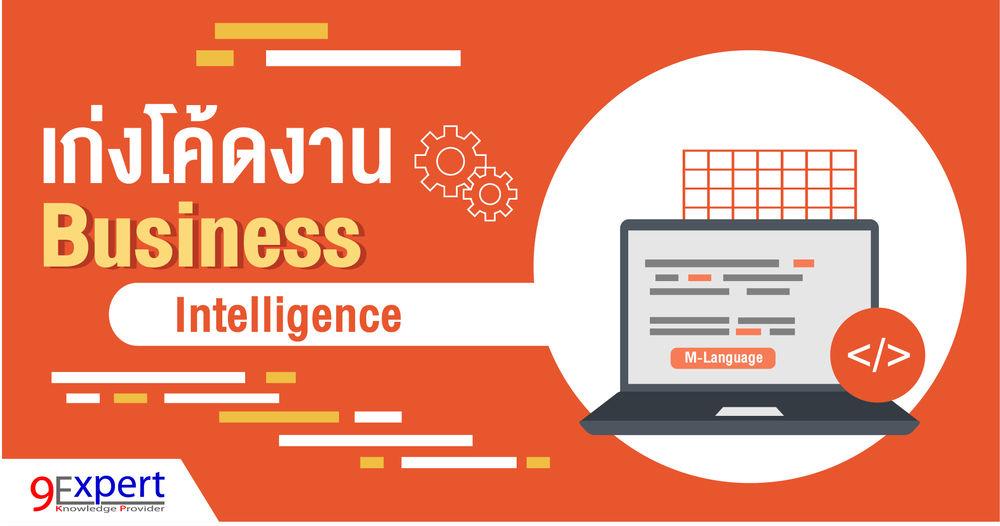 เก่งโค้ดงาน Business Intelligence