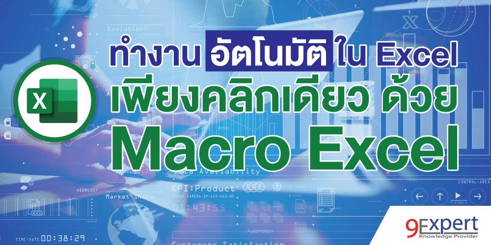 ทำงานอัตโนมัติใน Excel เพียงคลิกเดียว ด้วย Macro Excel