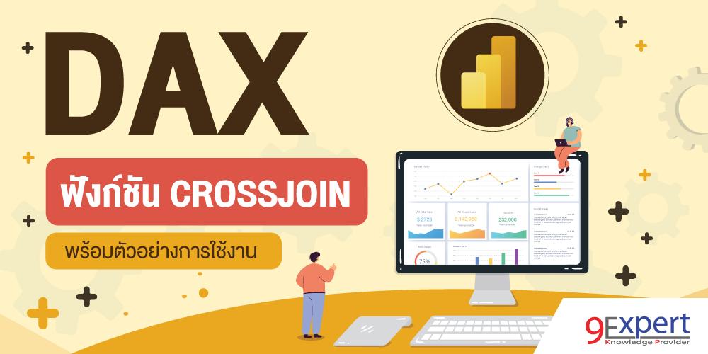 DAX Function CROSSJOIN พร้อมตัวอย่างการใช้งาน