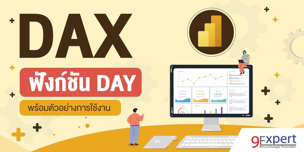 DAX Function DAY พร้อมตัวอย่างการใช้งาน