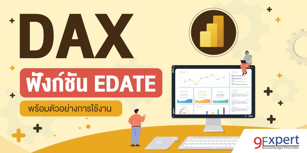 DAX Function EDATE พร้อมตัวอย่างการใช้งาน
