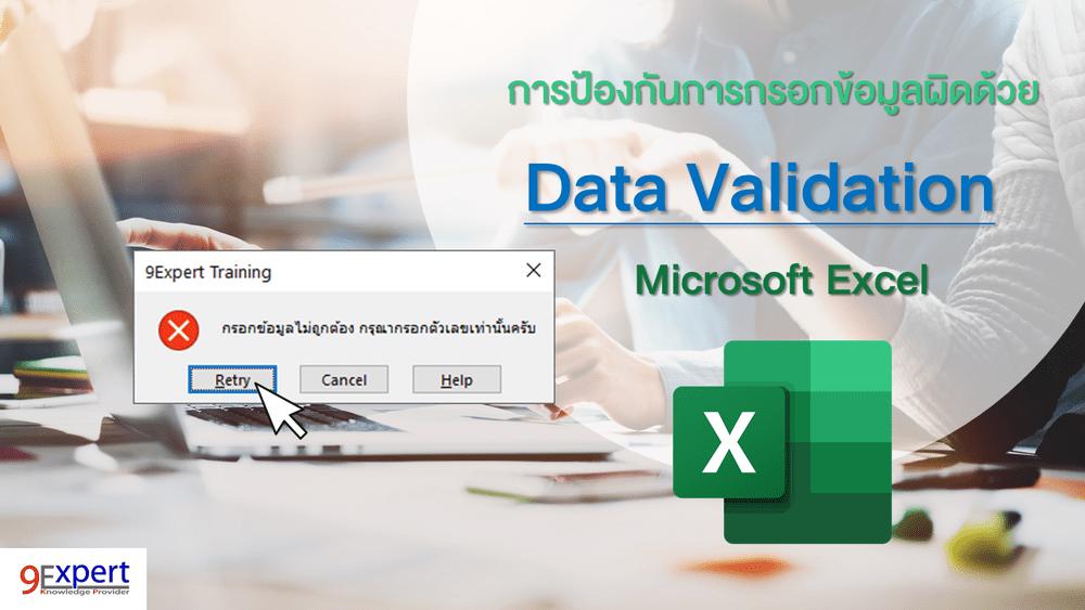 Data Validation ใน Microsoft Excel