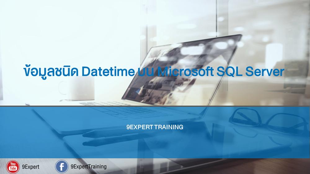 ข้อมูลชนิด Datetime บน Microsoft SQL Server