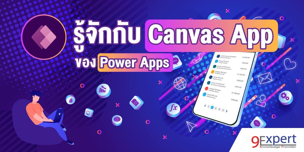 รู้จักกับ Canvas App ของ Power Apps