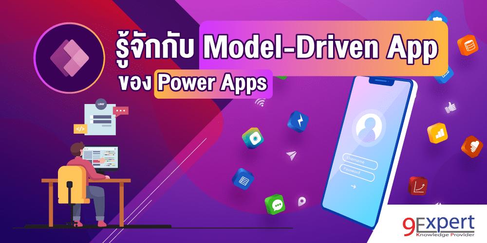 รู้จักกับ Model-Driven App ของ Power Apps