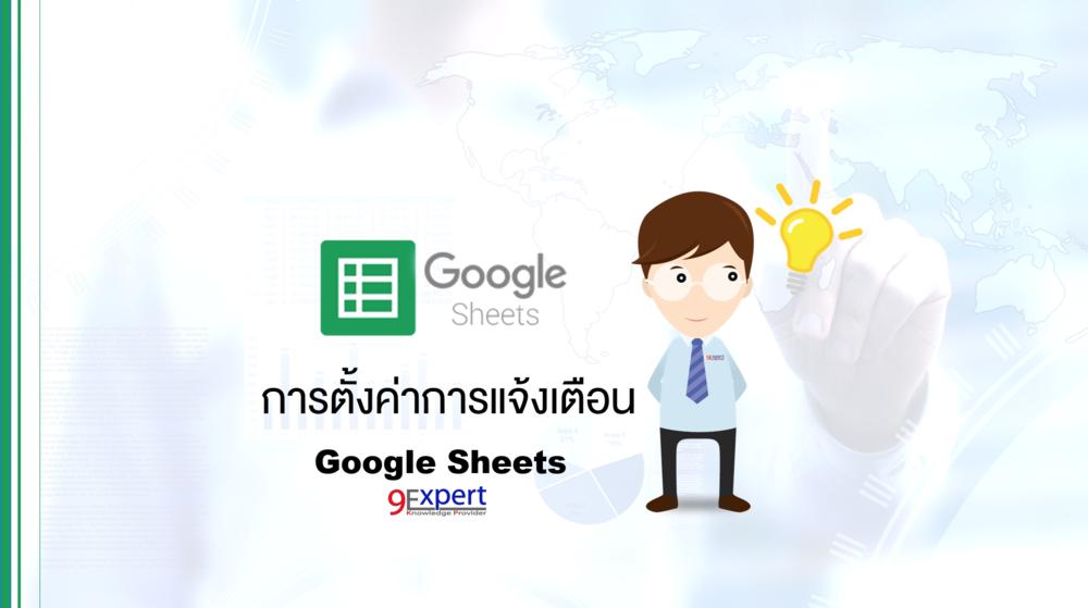 บทความการตั้งค่าการแจ้งเตือนใน Google Sheet