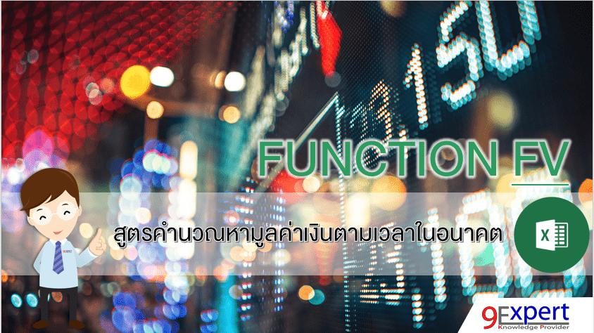 สูตรคำนวณหามูลค่าเงินตามเวลาในอนาคต ด้วยฟังก์ชั่น FV