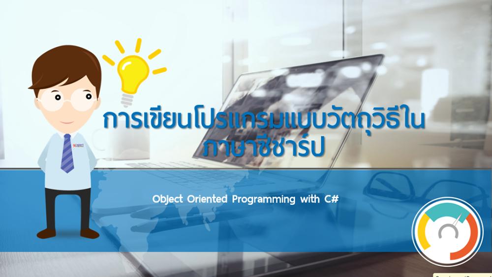 การเขียนโปรแกรมแบบวัตถุวิธีในภาษาซีชาร์ป OOP