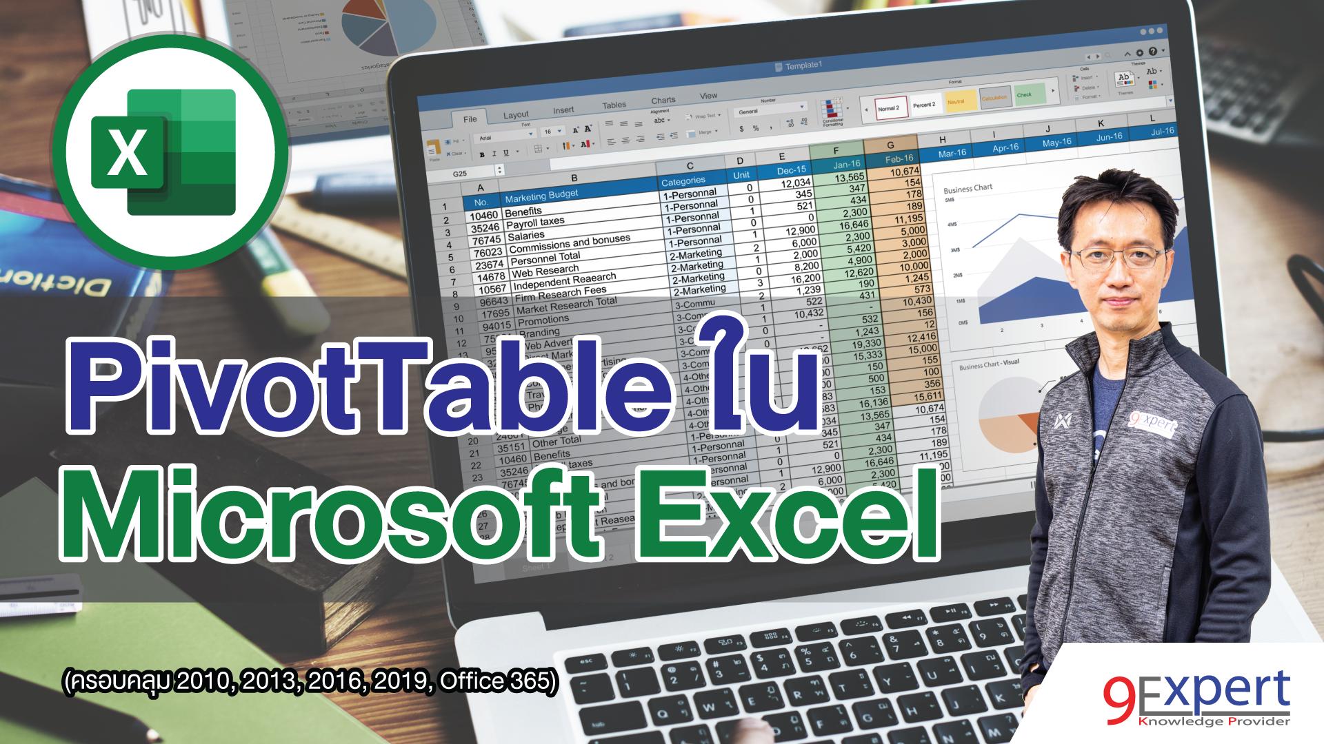 Pivot Table ใน Microsoft Excel 2010