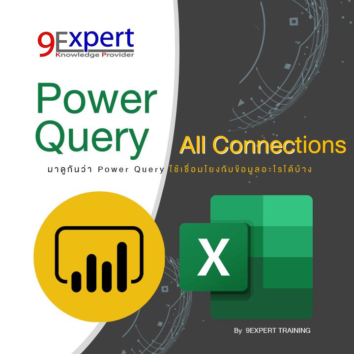 Power BI และ Excel เชื่อมต่อด้วย Power Query ไปยังที่ใดได้บ้าง