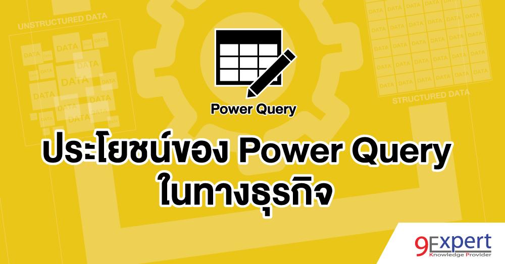 ประโยชน์ของ Power Query เพื่อช่วยในทางธุรกิจ