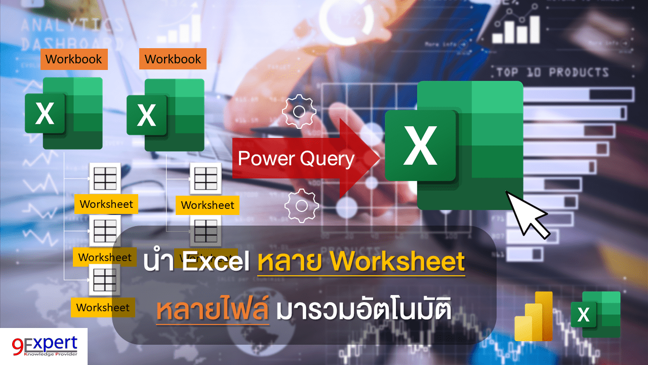 การรวมไฟล์ Excel หลายไฟล์ที่มีหลายชีท ด้วย Power Query