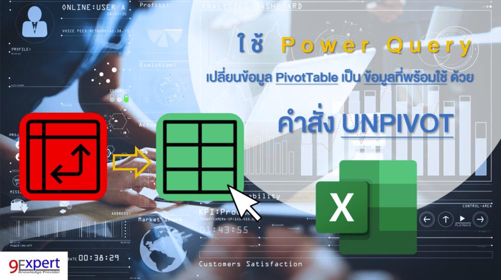 ใช้ Power Query เปลี่ยนข้อมูล PivotTable เป็น ข้อมูลที่พร้อมใช้ ด้วยคำสั่ง Unpivot Columns
