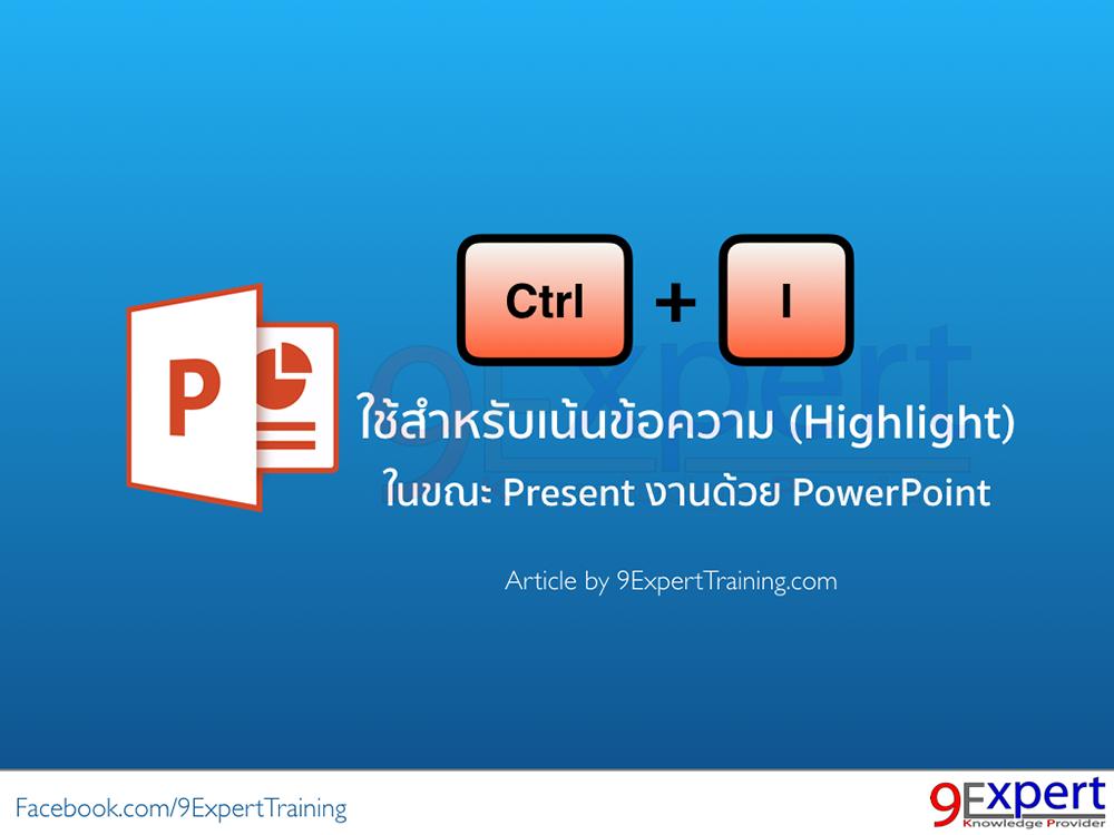 powerpoint-tip-highlight